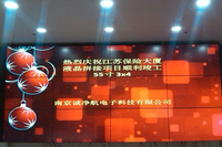 江蘇保險大廈55寸34